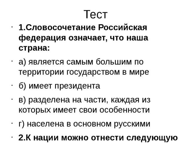 Тест 1.Словосочетание Российская федерация означает, что наша страна: а) явля...
