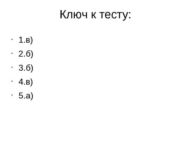 Ключ к тесту: 1.в) 2.б) 3.б) 4.в) 5.а)