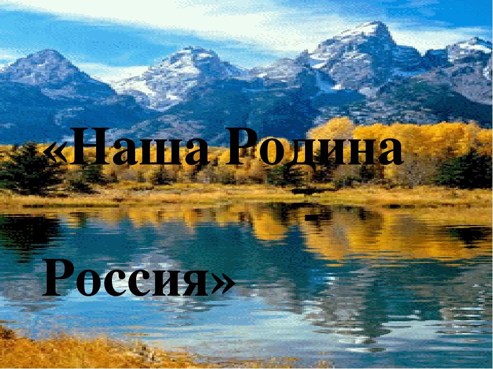 «Наша Родина - Россия»
