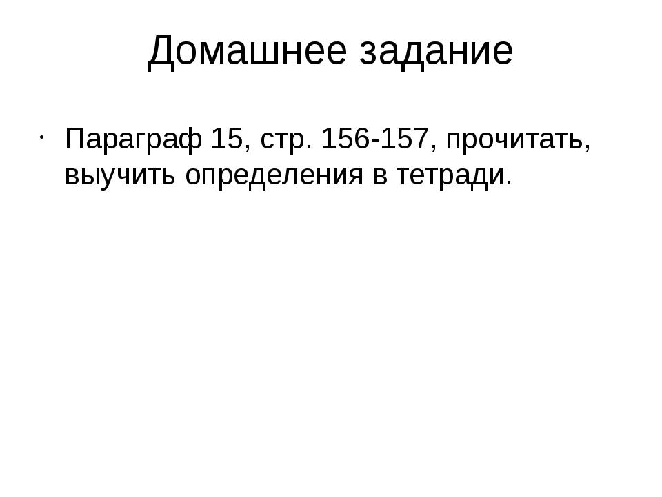 Домашнее задание Параграф 15, стр. 156-157, прочитать, выучить определения в...