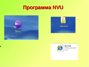 Программа NVU