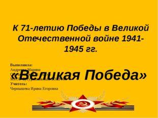 К 71-летию Победы в Великой Отечественной войне 1941-1945 гг. «Великая Побед
