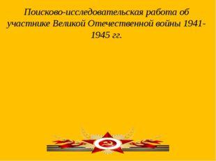 Поисково-исследовательская работа об участнике Великой Отечественной войны 19