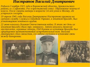 Нистратов Василий Дмитриевич Родился 3 ноября 1921 года в Воронежской области