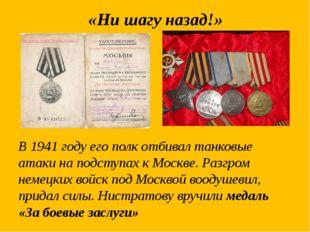 «Ни шагу назад!» В 1941 году его полк отбивал танковые атаки на подступах к М