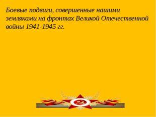 Боевые подвиги, совершенные нашими земляками на фронтах Великой Отечественной