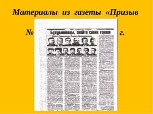 Материалы из газеты «Призыв » № 65 от 22 июня 2002 г.