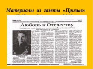 Материалы из газеты «Призыв» №43 от 24 апреля 2010 г.