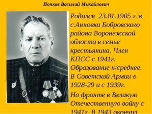 Попков Василий Михайлович Родился 23.01.1905 г. в с.Анновка Бобровского район