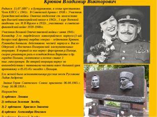 Крюков Владимир Викторович Родился 15.07.1897 г. в Бутурлиновке, в семье крес