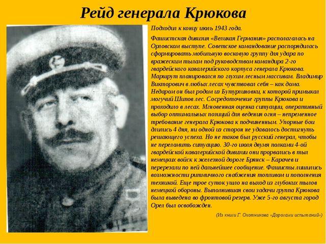 Рейд генерала Крюкова Подходил к концу июль 1943 года. Фашистская дивизия «Ве...
