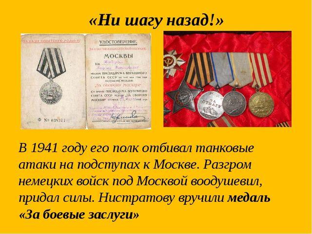 «Ни шагу назад!» В 1941 году его полк отбивал танковые атаки на подступах к М...