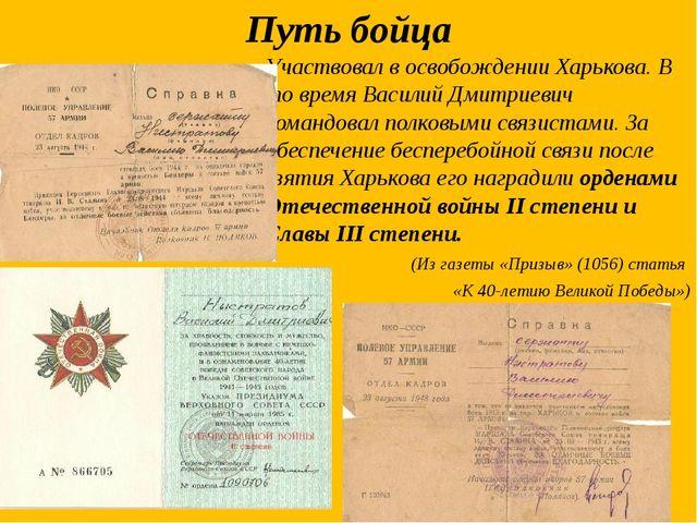 Путь бойца Участвовал в освобождении Харькова. В то время Василий Дмитриевич...