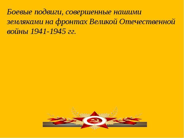 Боевые подвиги, совершенные нашими земляками на фронтах Великой Отечественной...
