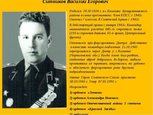 Ситников Василий Егорович Родился 24.10.1924 г. в с.Козловка Бутурлиновского...