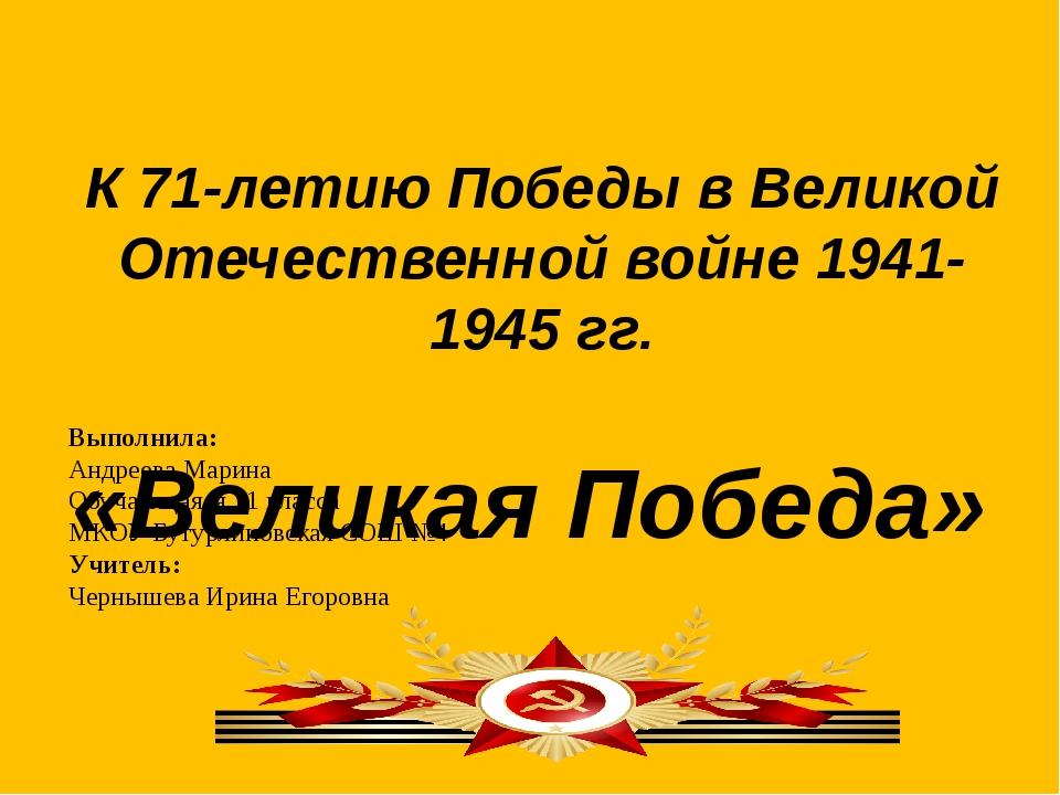 К 71-летию Победы в Великой Отечественной войне 1941-1945 гг. «Великая Побед...