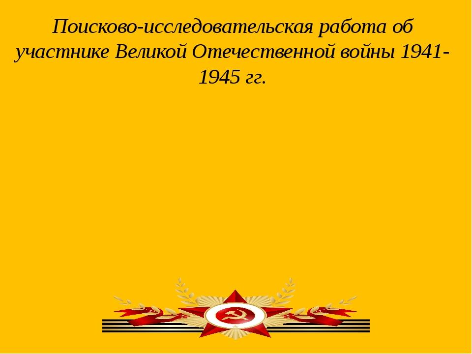 Поисково-исследовательская работа об участнике Великой Отечественной войны 19...