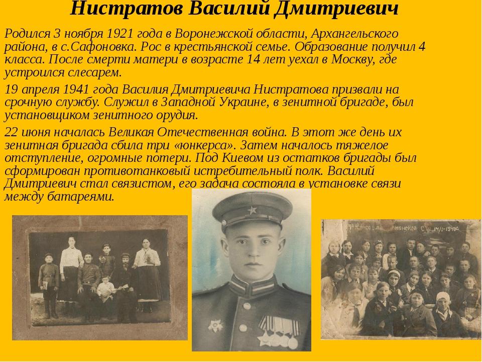 Нистратов Василий Дмитриевич Родился 3 ноября 1921 года в Воронежской области...