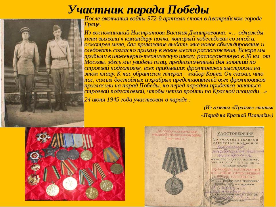 Участник парада Победы После окончания войны 972-й артполк стоял в Австрийско...