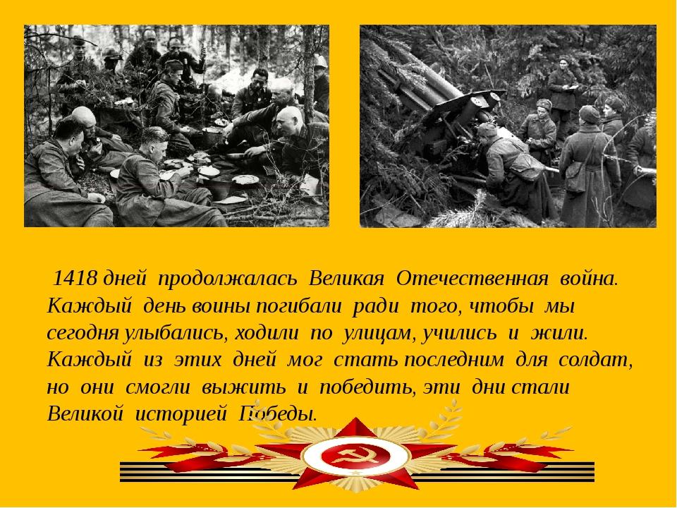 1418 дней продолжалась Великая Отечественная война. Каждый день воины погиба...