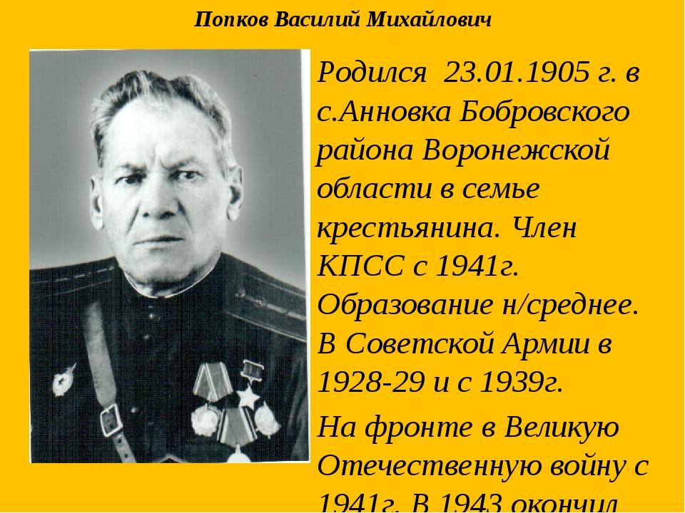 Попков Василий Михайлович Родился 23.01.1905 г. в с.Анновка Бобровского район...