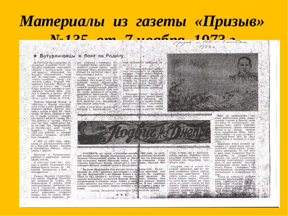 Материалы из газеты «Призыв» №135 от 7 ноября 1973 г.