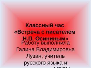 Классный час «Встреча с писателем Н.П. Осининым» Работу выполнила Галина Влад