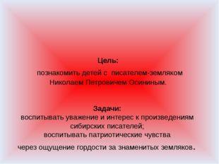 Цель: познакомить детей с писателем-земляком Николаем Петровичем Осининым. За