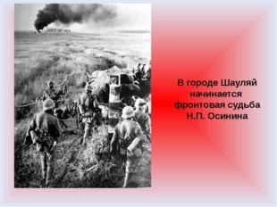 В городе Шауляй начинается фронтовая судьба Н.П. Осинина