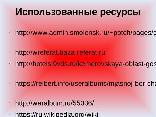Использованные ресурсы http://www.admin.smolensk.ru/~potch/pages/glavnaya.htm...