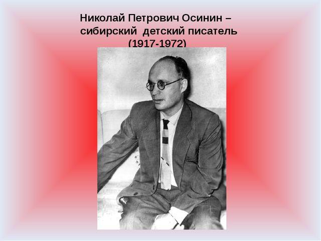 Николай Петрович Осинин – сибирский детский писатель (1917-1972)