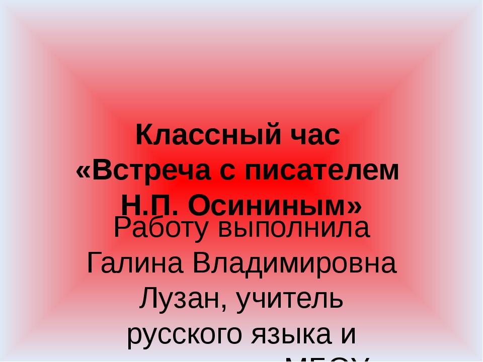 Классный час «Встреча с писателем Н.П. Осининым» Работу выполнила Галина Влад...