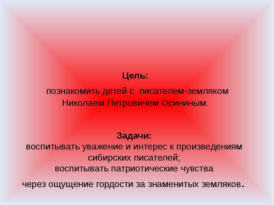 Цель: познакомить детей с писателем-земляком Николаем Петровичем Осининым. За...
