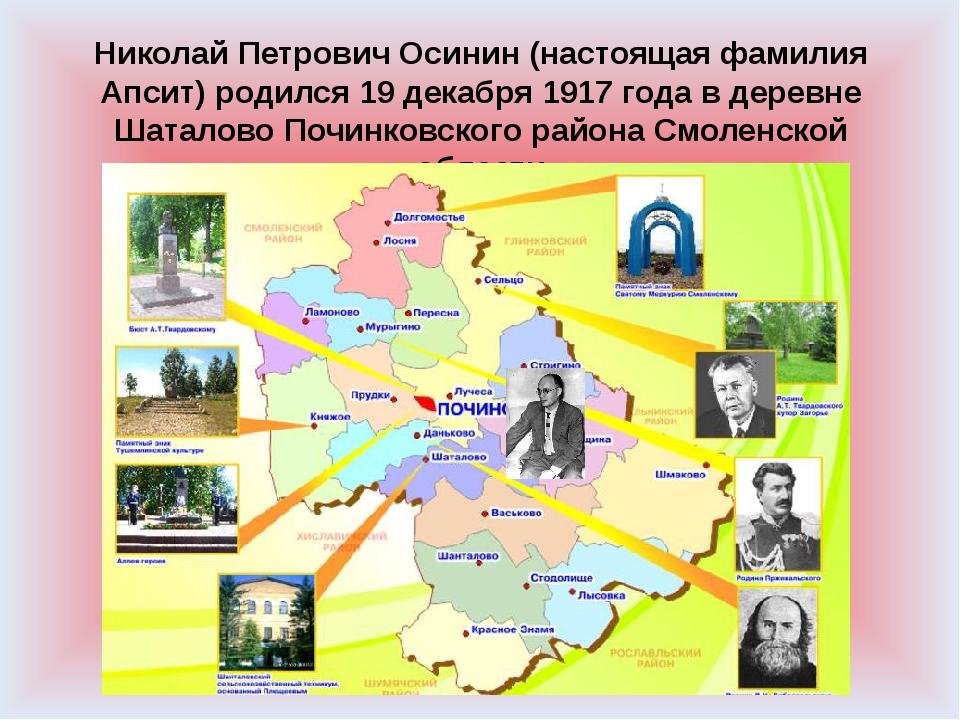 Николай Петрович Осинин (настоящая фамилия Апсит) родился 19 декабря 1917 год...