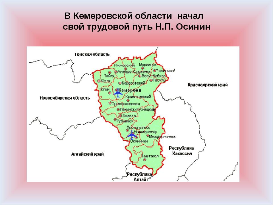 В Кемеровской области начал свой трудовой путь Н.П. Осинин