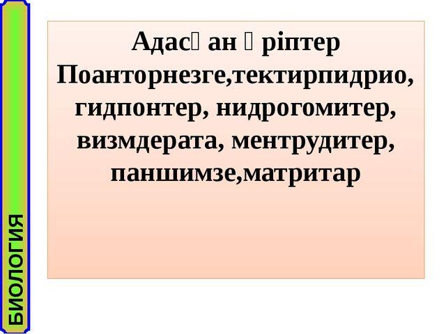 Адасқан әріптер Поанторнезге,тектирпидрио,гидпонтер, нидрогомитер, визмдерата...