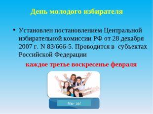 День молодого избирателя Установлен постановлением Центральной избирательной