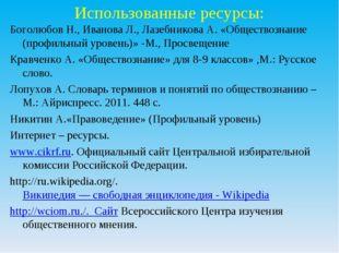 Использованные ресурсы: Боголюбов Н., Иванова Л., Лазебникова А. «Обществозна