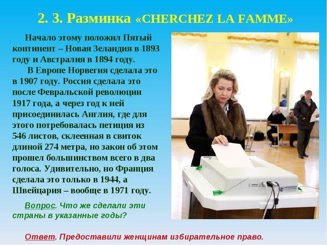 2. 3. Разминка «CHERCHEZ LA FAMME» Начало этому положил Пятый континент – Но...