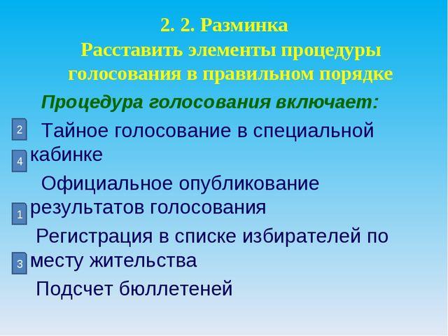 2. 2. Разминка Расставить элементы процедуры голосования в правильном порядк...