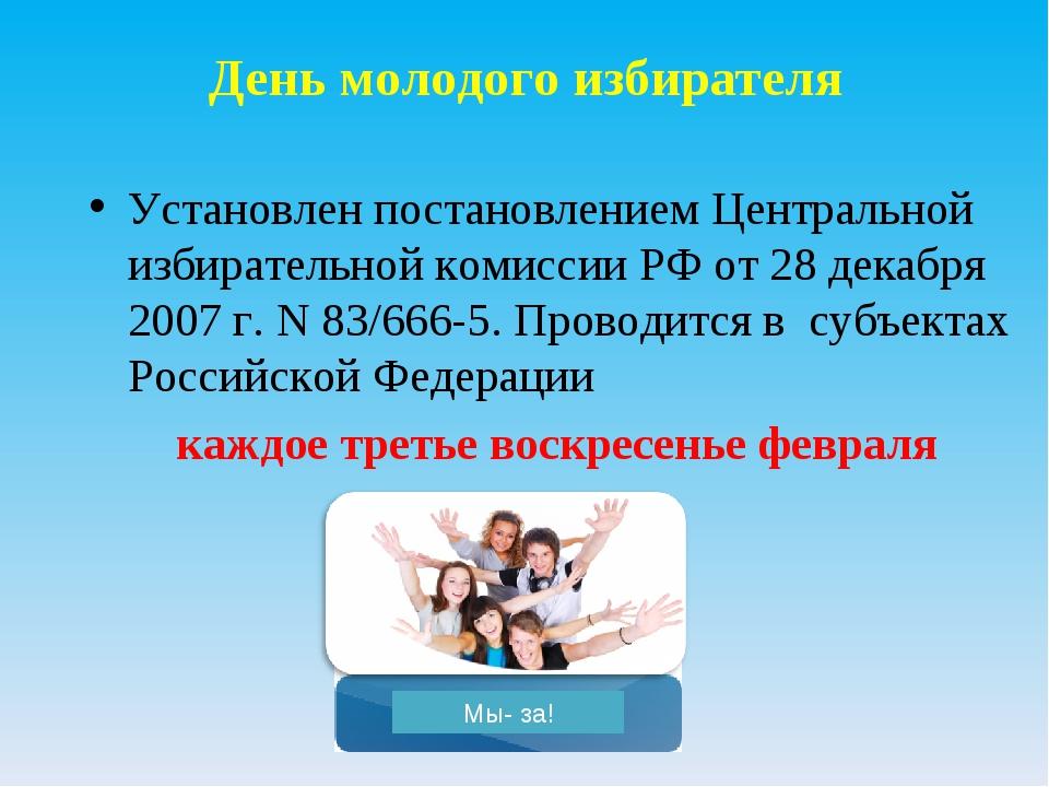 День молодого избирателя Установлен постановлением Центральной избирательной...