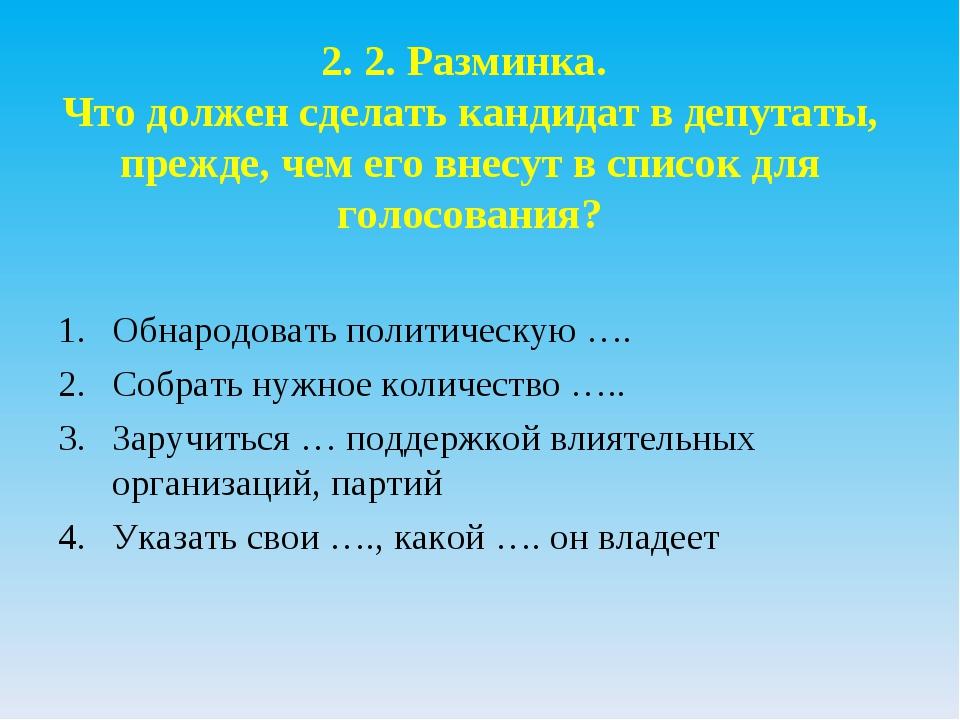 2. 2. Разминка. Что должен сделать кандидат в депутаты, прежде, чем его внесу...