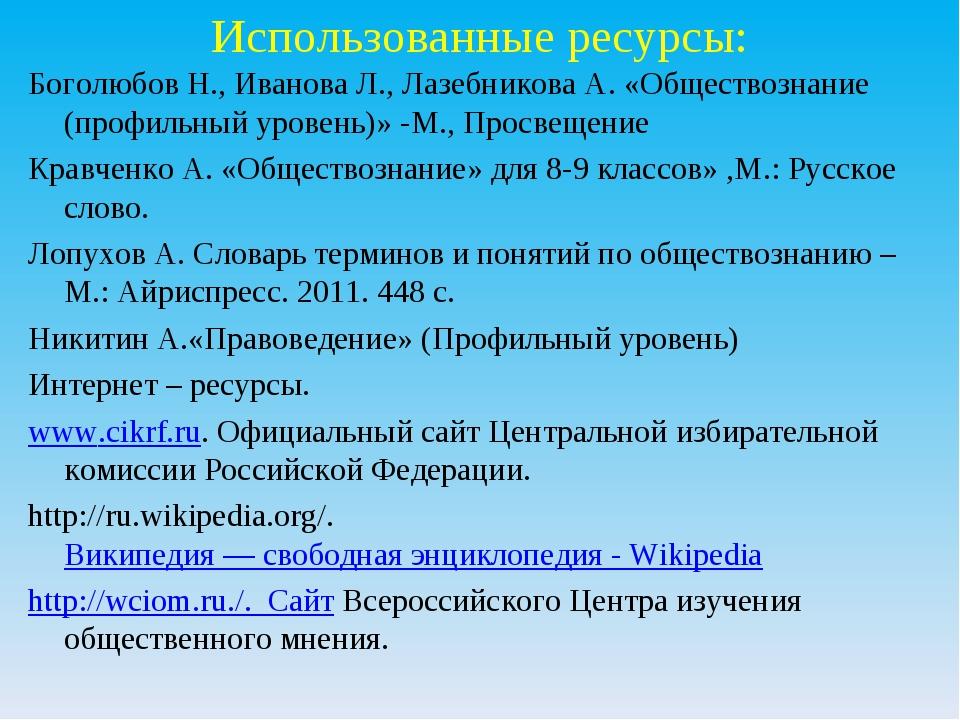 Использованные ресурсы: Боголюбов Н., Иванова Л., Лазебникова А. «Обществозна...