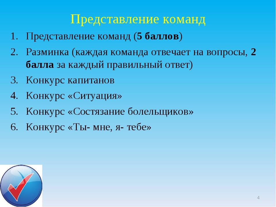 Представление команд Представление команд (5 баллов) Разминка (каждая команда...