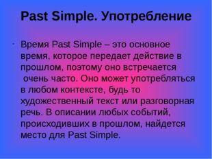 Past Simple. Употребление ВремяPast Simple– это основное время, которое пер