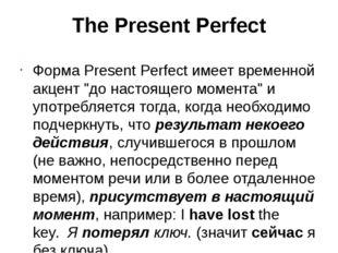 "The Present Perfect ФормаPresent Perfectимеет временной акцент ""до настояще"