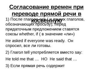Согласование времен при переводе прямой речи в косвенную 1) После глагола ask