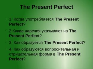 The Present Perfect 1. Когда употребляется The Present Perfect? 2.Какие нареч