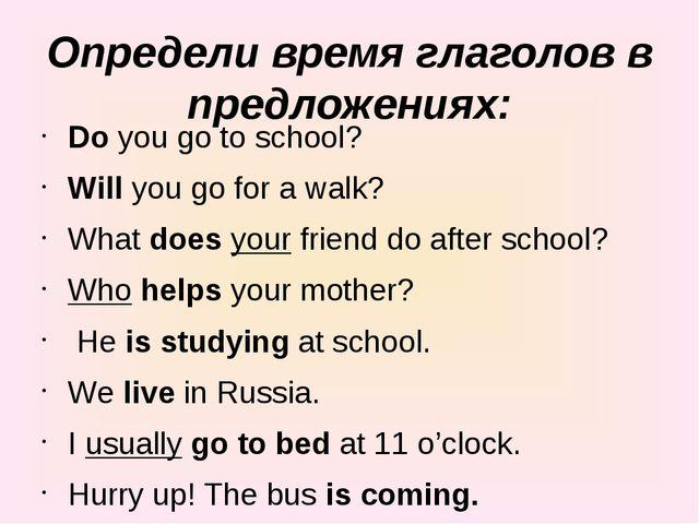 Определи время глаголов в предложениях: Doyou go to school? Willyou go for...