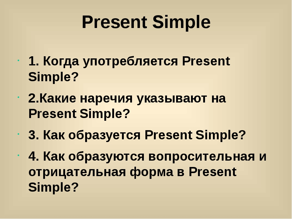 Present Simple 1. Когда употребляется Present Simple? 2.Какие наречия указыва...